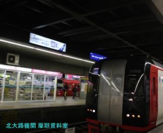 名鉄 中部国際空港駅 2