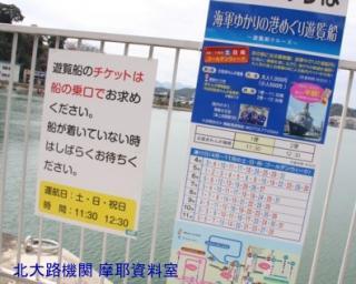 舞鶴基地 掃海艇桟橋 100409 3