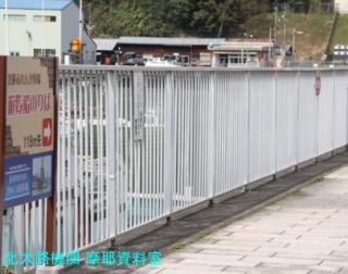 舞鶴基地 掃海艇桟橋 100409 10