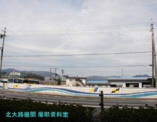 舞鶴基地の護衛艦あぶくま、呉への整備 2
