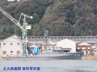 舞鶴基地の護衛艦あぶくま、呉への整備 8