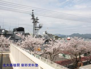 舞鶴基地 四月に撮った最終号 4