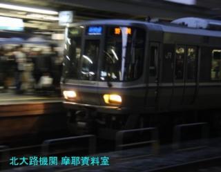 京都駅に日本海 2