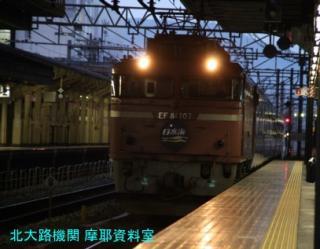 京都駅に日本海 3