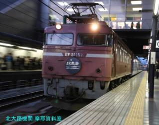 京都駅に日本海 4