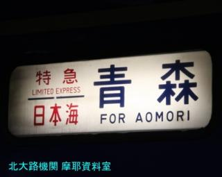 京都駅に日本海 5