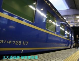 京都駅に日本海 6