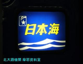 京都駅に日本海 7