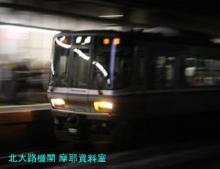 京都駅に日本海 9