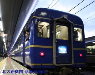 京都駅に日本海 10