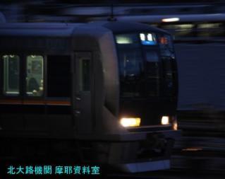 京都駅で、はしだて、たんばとかいろいろと 2