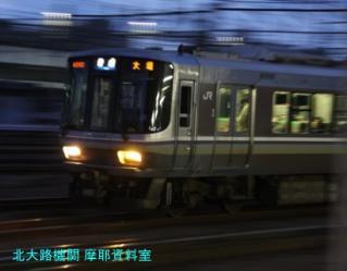 京都駅で、はしだて、たんばとかいろいろと 5