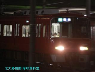 名鉄電車を金山で、5700とか 7