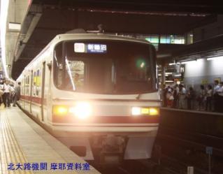 名鉄電車を金山で、5700とか 9