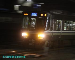 明日は忙しいのにちょっと京都駅で 10