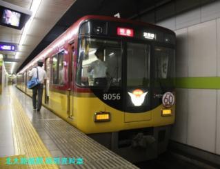 京阪電鉄特集、消えゆくテレビカーとともに 1
