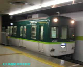 京阪電鉄特集、消えゆくテレビカーとともに 2