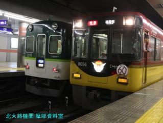 京阪電鉄特集、消えゆくテレビカーとともに 3