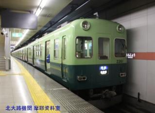 京阪電鉄特集、消えゆくテレビカーとともに 4