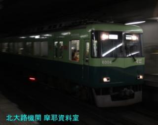 京阪電鉄終電間近の8000と3000急行 9