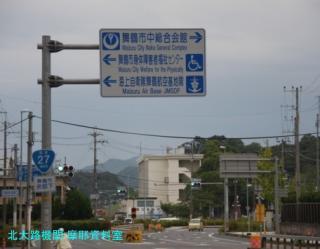 舞鶴基地 北吸桟橋バス車内からの風景写真 7