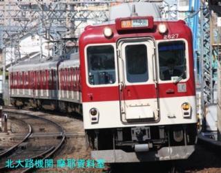 近鉄 いきなり21020系 4
