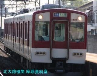 近鉄 いきなり21020系 6
