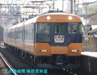 近鉄 いきなり21020系 8