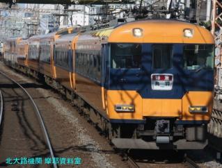 近鉄三世代連結特急編成登場 4