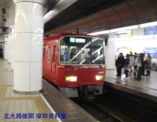 名鉄名古屋駅、最初に6000系 2