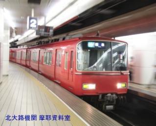 名鉄名古屋駅で名古屋行きを撮影 1
