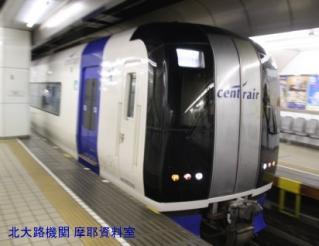 名鉄名古屋駅で名古屋行きを撮影 7