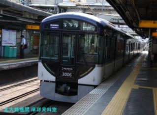 京阪電鉄特集、消えゆくテレビカーとともに 5