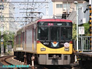 京阪電鉄特集、消えゆくテレビカーとともに 6