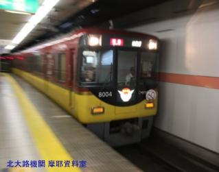 京阪電鉄特集、消えゆくテレビカーとともに 9