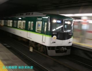 京阪、3000系や8000系が急行運用される時間帯 3