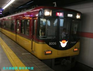 京阪、3000系や8000系が急行運用される時間帯 5