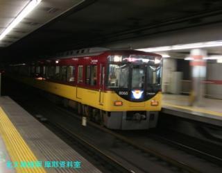 京阪、3000系や8000系が急行運用される時間帯 6