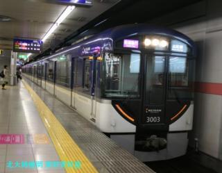 京阪、3000系や8000系が急行運用される時間帯 8