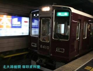 阪急京都本線の2300系が撮影出来ました、よ 10