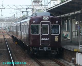 阪急のサボ付3000系電車を撮ってきた 8