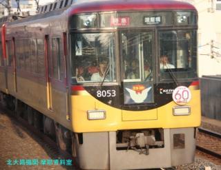 京阪電鉄の複々線区間とかを撮ってきた 7