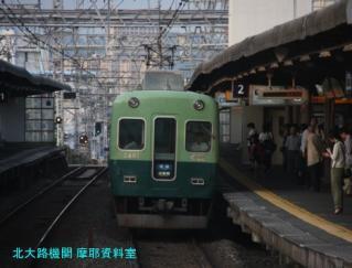 京阪 特集、8000から9000の交代時間 4