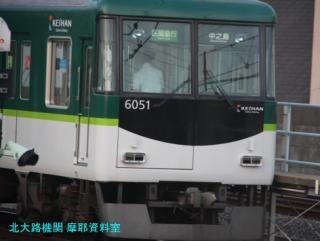 京阪 特集、8000から9000の交代時間 3