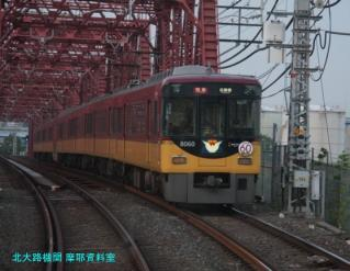 京阪 特集、8000から9000の交代時間 1