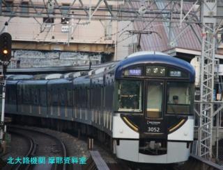 京阪 特集、8000から9000の交代時間 6