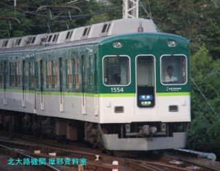 京阪 特集、8000から9000の交代時間 7