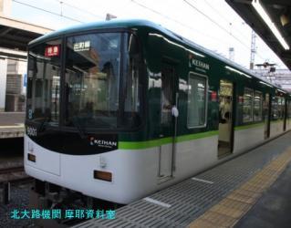 京阪 特集、8000から9000の交代時間 8