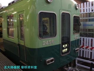 京阪 特集、8000から9000の交代時間 9