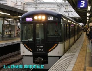 京阪10000系とラッシュの始まり 10